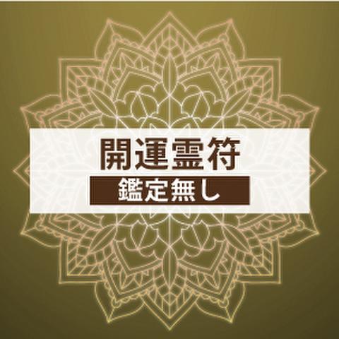 開運霊符☆霊視鑑定・無