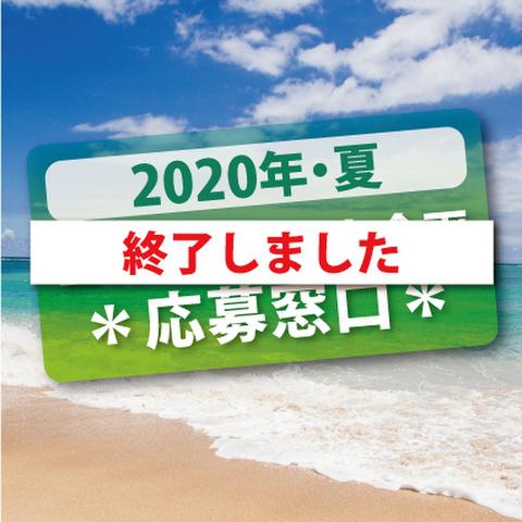 【2020年☆感謝企画・夏】霊符*プレゼント窓口