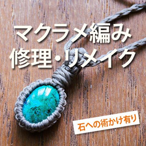 ★修理・リメイク(ヘンプ・マクラメ編み用)