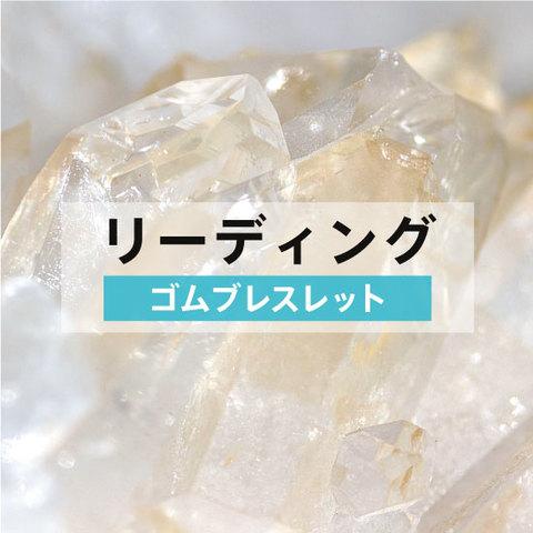 リーディングアクセサリー☆ゴムブレスレット☆お申し込み
