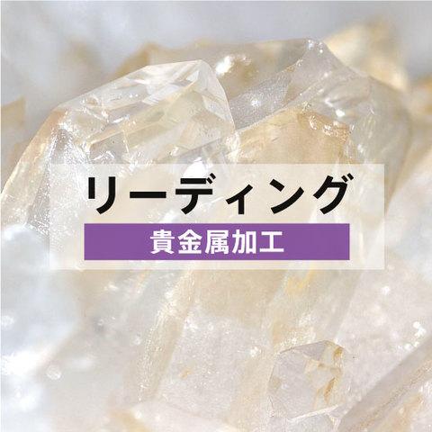 リーディング☆貴金属アクセサリー☆お申し込み☆