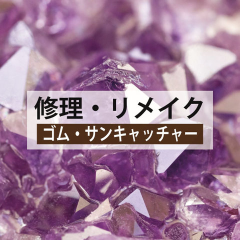 ★修理・リメイク・メンテナンス(ゴム・サンキャッチャー用)