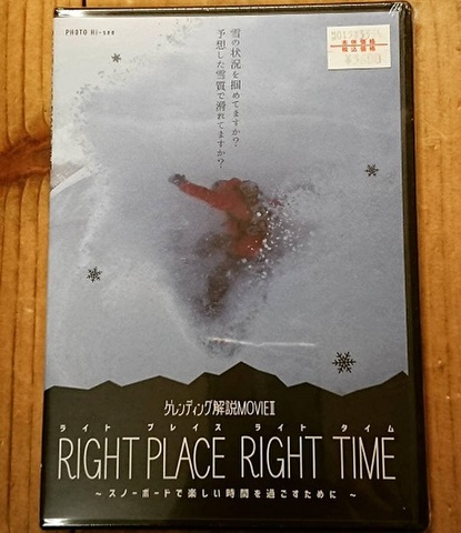 RIGHT PLACE RIGHT TIME DVD