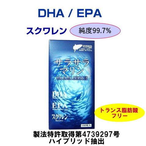 """""""サラサラマリン""""180粒。必須栄養素DHA/EPAにスクワレン配合。成人病・アレルギー・花粉症・子供の能力向上など関係。"""