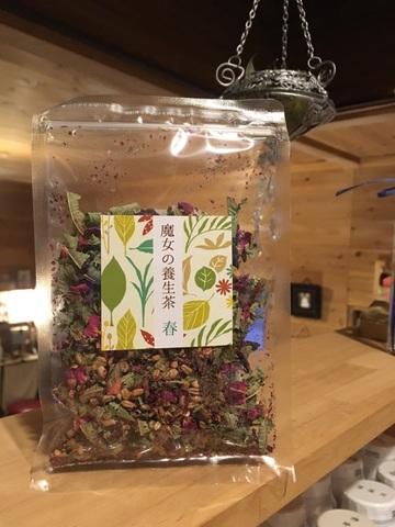 魔女の養生茶【春】