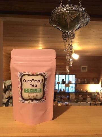 Kuro*moji tea 〜くろもじ茶〜