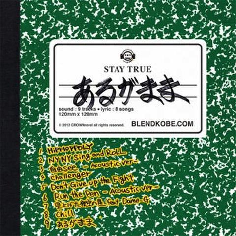 I-MAN / CD [あるがまま]