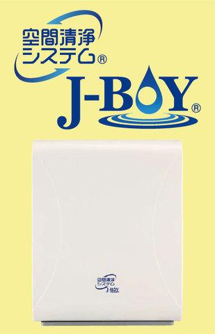 加湿機能付き除菌水専用空間清浄システム『J-BOY』SVW-AQA1001(W)