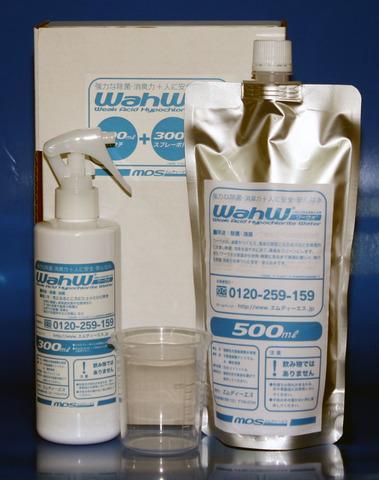 《送料無料》人に安全な除菌・消臭のために生まれた水 弱酸性次亜塩素酸水溶液「WahW®/ワーウォ®」お手軽除菌・消臭セット