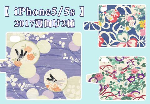 【iPhone5/5s】アンティーク着物のスマホケース【2017年夏・3種】