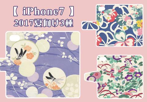 【iPhone7】アンティーク着物のスマホケース【2017年夏・3種】
