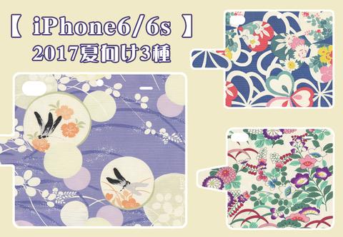 【iPhone6/6s】アンティーク着物のスマホケース【2017年夏・3種】