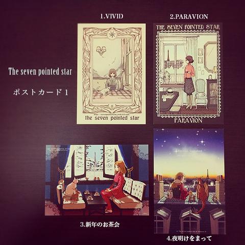 ポストカード1