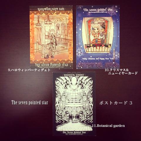 ポストカード3