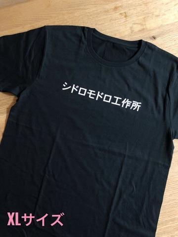 シドロモドロ工作所Tシャツ XLサイズ