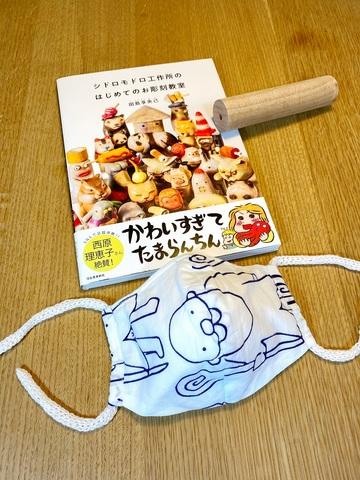 サイン入り書籍+ちくわ樟材+神様のマスク