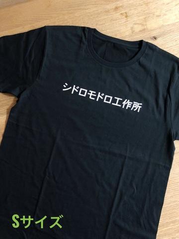 シドロモドロ工作所Tシャツ Sサイズ