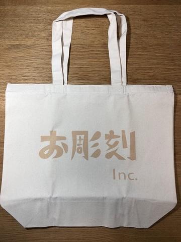 お彫刻Inc. トートバッグ L