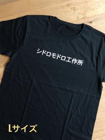 シドロモドロ工作所Tシャツ Lサイズ