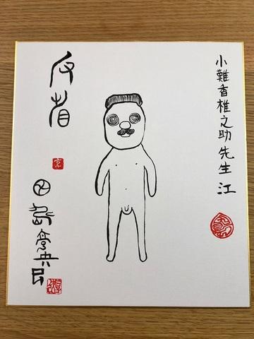 美術評論家小難香椎之助先生色紙 書画 田島享央己