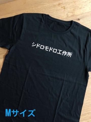シドロモドロ工作所Tシャツ Mサイズ