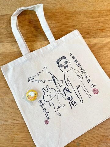 美術評論家 小難香椎之助先生のトートバッグ(特製缶バッジ付き)