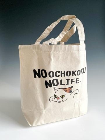 ノーオチョウコク、ノーライフのトートバッグ