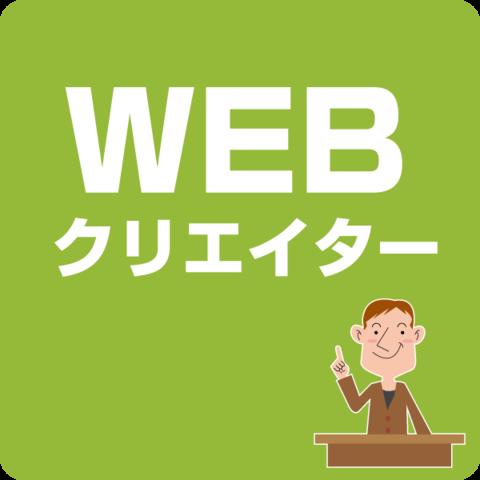 WEBクリエイター(HTML5対応)オリジナルテキスト