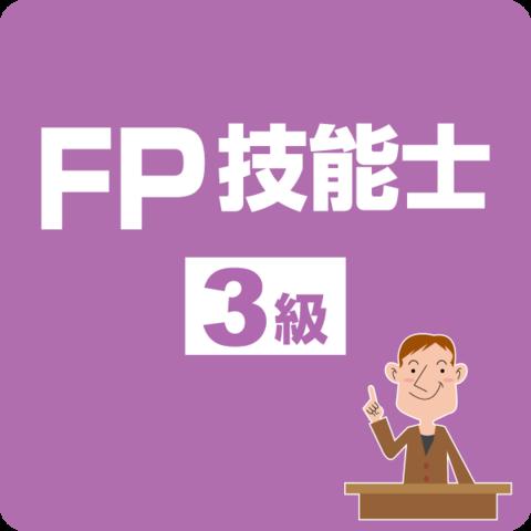 FP技能検定3級オリジナルテキスト