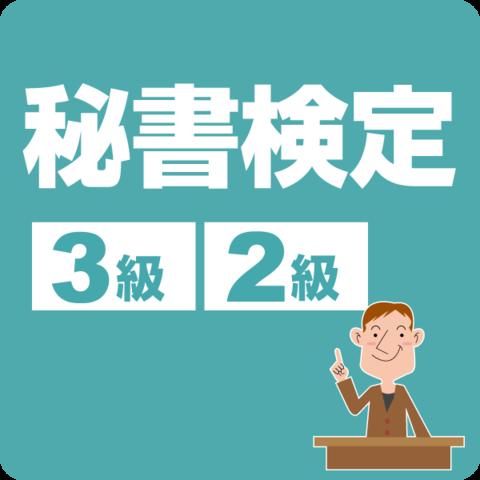 秘書検定3級・2級オリジナルテキスト