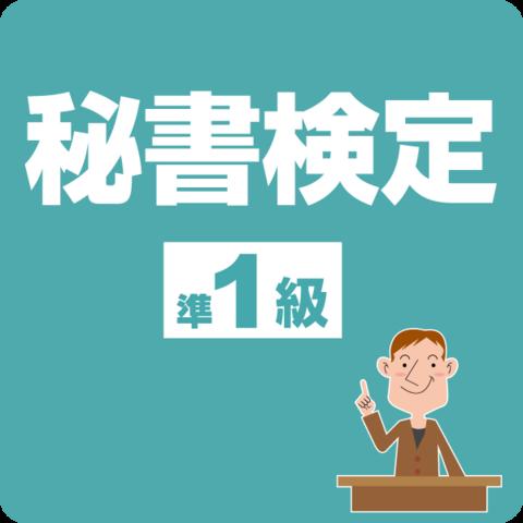 秘書検定準1級オリジナルテキスト