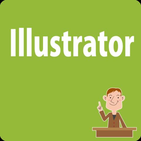Illustratorオリジナルテキスト+問題集