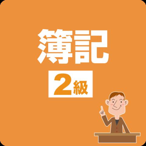 日商簿記2級オリジナルテキスト