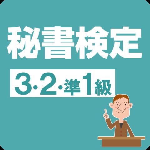 秘書検定3・2級+準1級オリジナルテキスト