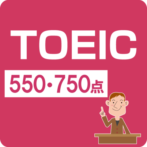 TOEIC750点・550点対策共通 メインテキスト