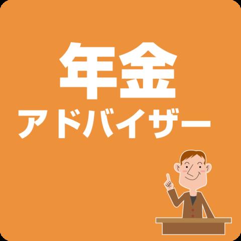 年金アドバイザー3級オリジナルテキスト