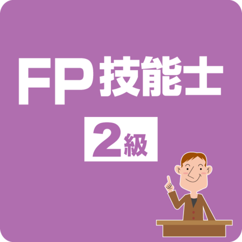 FP技能検定2級オリジナルテキスト