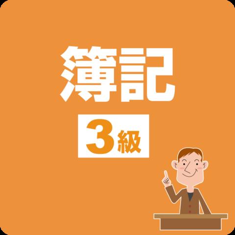 日商簿記3級オリジナルテキスト