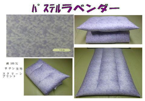 手作りコットンSL敷ふとん(100×210cmシングルロング軽め)