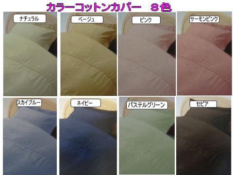 コットンDL掛ふとんカバー(カラー190×210cm)