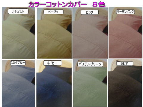 コットンDL敷ふとんカバー(カラー145×215cm)