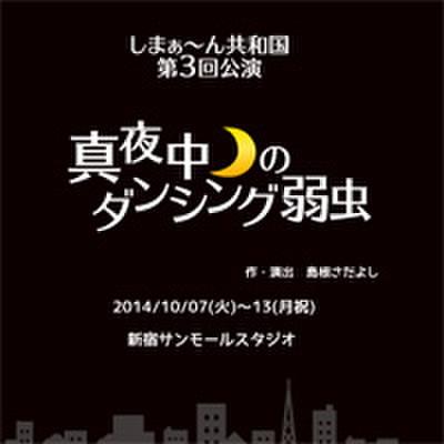 『真夜中のダンシング弱虫』DVD