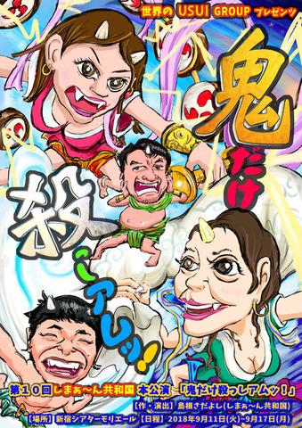 【予約】鬼だけ殺っしアムッ! DVD