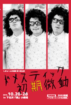 『ドメスティック初期微動』DVD