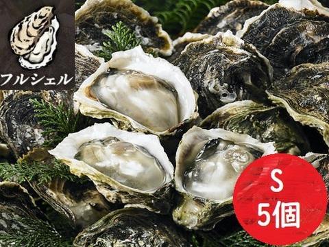 いわがき春香丸ごと凍結Sサイズ5個セット<水産物応援商品>