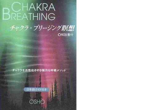 チャクラ・ブリージング瞑想(カセット)