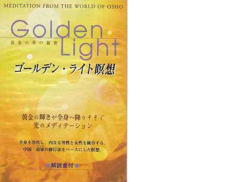 ゴールデン・ライト瞑想