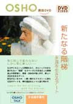 ■新たなる階梯(ステージ) (DVD)