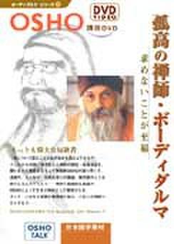■孤高の禅師・ボーディダルマ(2枚組)