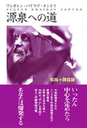 ■第2巻 源泉への道